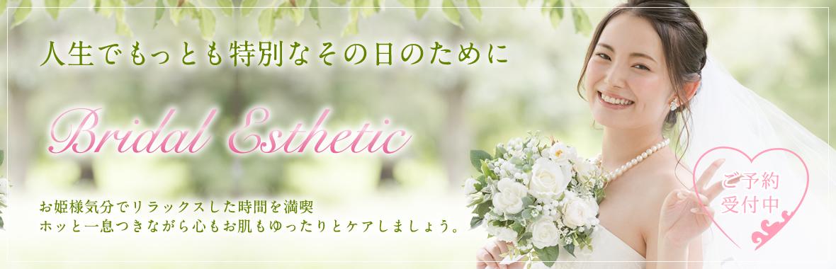 人生でもっとも特別なその日のために Bridal Esthetic お姫様気分でリラックスした時間を満喫 ホッと一息つきながら心もお肌もゆったりとケアしましょう。 ご予約受付中