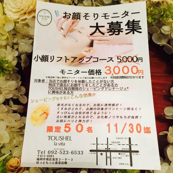 福岡市南区高宮女性専用サロン☆スキンケアブログ☆