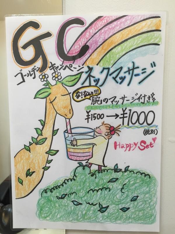 ゴールデンキャンペーン☆ ヘアアンドメイクヤマグチ トゥシェル