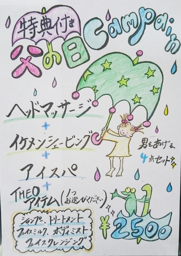 男性のお得なスッキリメニュー☆ 福岡市南区高宮の理美容室YAMAGUCHI toushel