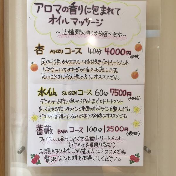 至福の時間☆アロマオイルマッサージ☆福岡市南区高宮女性専用サロン☆エステブログ