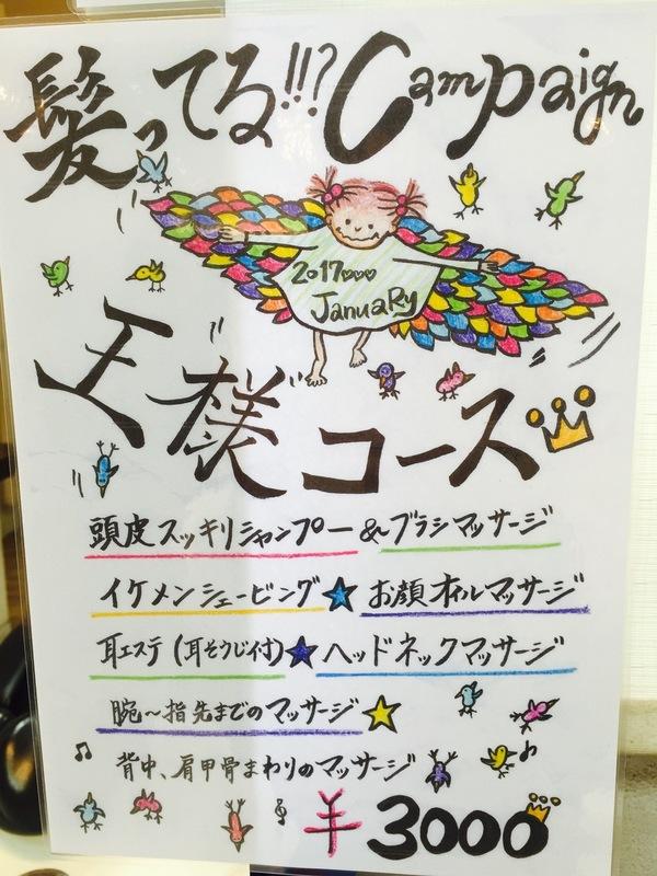 至福のひととき 福岡市 高宮 ヘア&メイクヤマグチ トゥシェル 男性専用理容室 女性専用理美容室