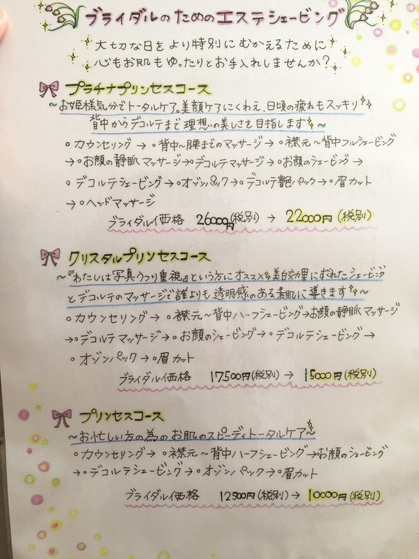 TOUSHELのブライダルエステシェービング☆福岡市南区高宮☆女性専用サロン、