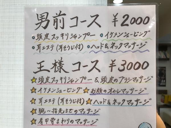 至福のひととき 福岡市 高宮 ヘア&メイクヤマグチ 男性専用理容室 女性専用理美容室