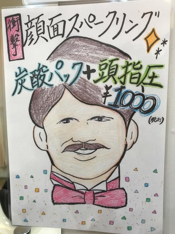 フェイシャルケア 福岡市 高宮 男性専用理容室 女性専用理美容室 シェービング