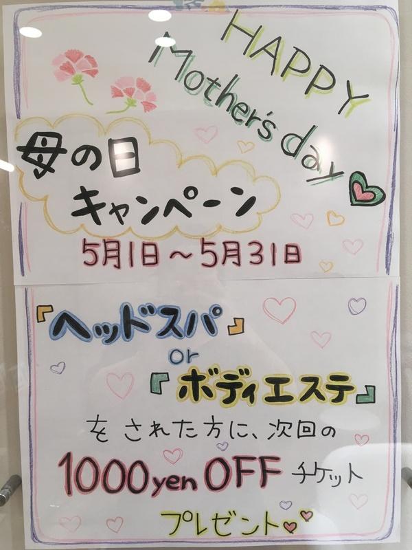 母の日☆福岡市南区高宮 理美容室 ヘア&メイクヤマグチ