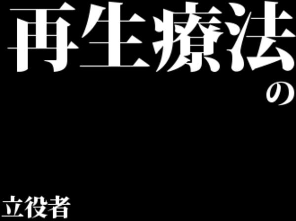 「再生療法」の立役者      福岡 南区 高宮 育毛 発毛 AGA ヒト幹細胞培養液