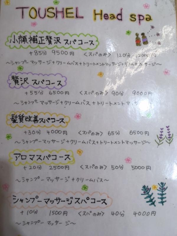 ワンランクアップ!☆福岡市南区高宮 理美容室 ヘアアンドメイクヤマグチ ヘッドスパ エステ
