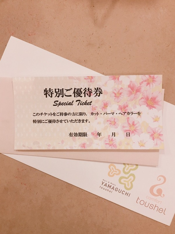 母の日の贈り物お決まりですか? 福岡市南区高宮の理美容室YAMAGUCHI toushel