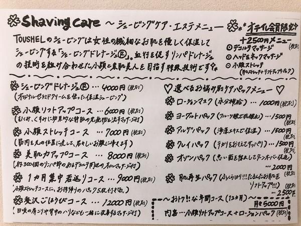 女性の為のお顔そり☆福岡市南区高宮 女性専用理美容室 ヘア&メイクヤマグチ