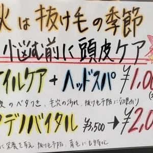 夏の疲れをケアしませんか? 福岡市南区高宮の理美容室YAMAGUCHI
