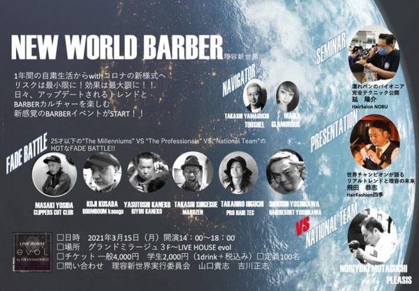 理容新世界☆福岡市南区高宮 ヘア&メイクヤマグチトゥシェル barber 女性専用理美容室